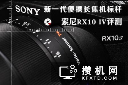 大底才是相机发展的王道索尼RX10IVIV10IV评测
