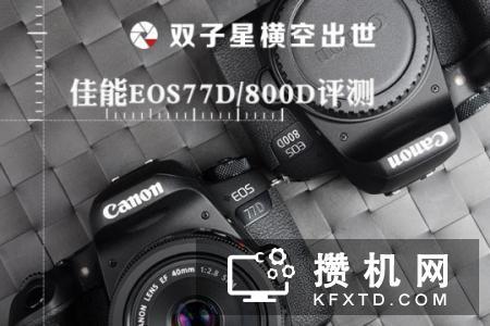 EOS760D与EOS750D佳能EOS77DEOS800D对比评测