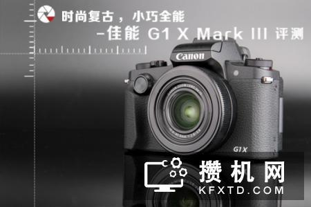 ⁇owerShotG系列新旗舰佳能⁇1XMarkIII图赏