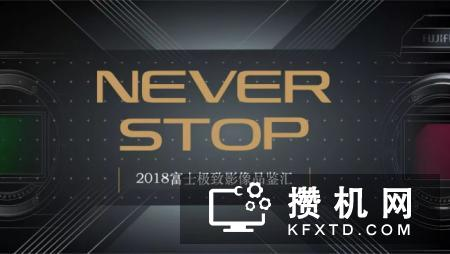 第一时间零距离亲密接触富士中画幅GFX50R 北京、石家庄体验活动
